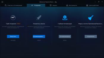 Advanced SystemCare на Русском скачать для Windows